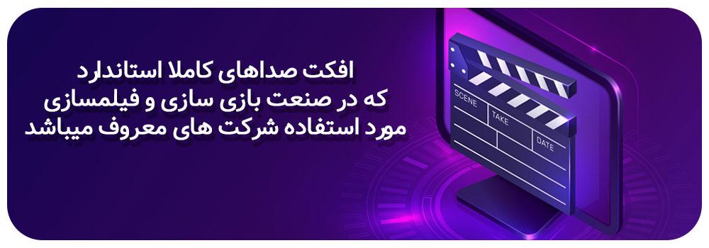 مجموعۀ عظیم افکت های صدا با ترجمۀ فارسی