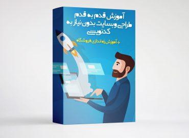 آموزش ساخت سایت با وردپرس