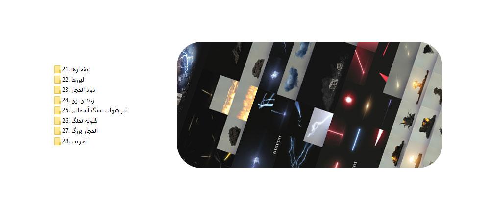 مجموعه عظیم 50 گیگابایت فوتیج جلوه های ویژه آماده بدون پس زمینه