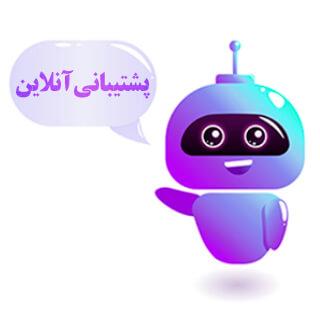 پشتیبانی آنلاین فارسی تات