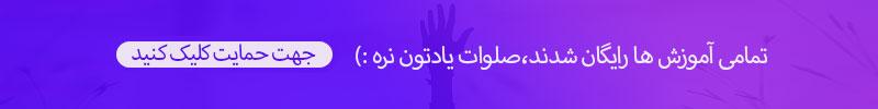 حمایت از فارسی تات