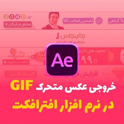 آموزش خروجی تصویر متحرک gif در افترافکت
