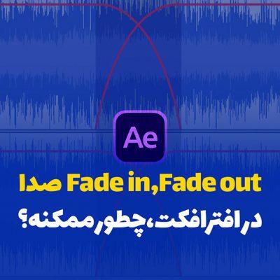 آموزش Fade In و Fade Out صدا در نرم افزار افترافکت